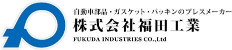 自動車部品・ガスケット・パッキンのプレスメーカー 株式会社福田工業